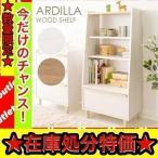 ラック 木製 北欧 ARDILLA IR-SH-001