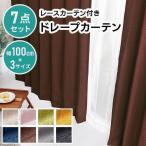 カーテン 安い 4枚組 セット おしゃれ カーテンセット 洗える 北欧 北欧風 4枚セット レース おしゃれ 無地 100×135 100×178 100×200