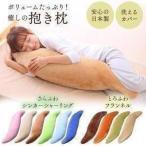 ショッピング抱き枕 抱き枕 抱きまくら 枕 寝具 ふんわり フランネル 抱き枕 80905 (D)