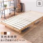 ★在庫処分特価★ベッド すのこベッド  高さ2段階天然木スノコベッド ベッド シングル すのこ すのこベッド シングルベッド フロアベッド セレナ★数量限定★