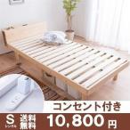 ベッド すのこベッド コンセント...