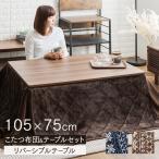 ★数量限定★折脚こたつテーブル+省スペースこたつ布団セット 長方形 (D)