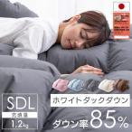 羽毛布団 シングル ロング 掛け布団 冬 暖かい 羽毛ふとん 日本製 ホワイトダックダウン 85% 1.0kg
