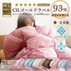 羽毛布団 シングル 掛け布団 冬用 暖かい 羽毛ふとん 日本製 ホワイトグースダウン 93%