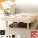 3段階高さ調節すのこベッド DBL-Z001 シングル