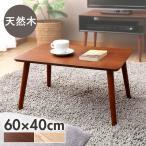 ローテーブル 折りたたみ おしゃれ 木製 折りたたみテーブル  センターテーブル リビングテーブル  CTL-0604