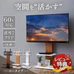 テレビスタンド 壁寄せ おしゃれ テレビ台 壁掛け風 テレビボード TV台 TVボード AVボード