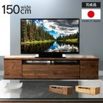 テレビ台 TV台 テレビボード ローボード AVボード 国産完成品テレビ台W150 (D)
