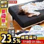 ベッド マットレス 脚付きマットレス シングル マットレスベッド マット付きベッド ポケットコイルマットレス S AATM-S