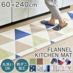 キッチンマット 240 おしゃれ 北欧 フランネルキッチンマット 60×240cm FNR-K-6024 (D)