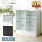 コレクションラック おしゃれ ガラス フィギュアケース コレクションケース ショーケース  コレクション 棚 ロータイプ 収納棚 収納
