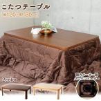 こたつ こたつテーブル おしゃれ 長方形 こたつ布団 冬 暖か 暖かい 格安 炬燵 コタツ 家具調こたつ 120×80 cm PKF-1208R