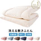 敷布団 シングル 洗える 日本製 極厚 清潔 軽い 布団 国産 寝具 敷き布団 洗濯可能
