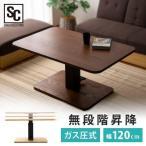 ダイニングテーブル テーブル 4人用 おしゃれ 昇降式 リビングテーブル ダイニング 机 リビング家具 木製 ST-72 (代引不可)