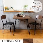 ダイニングテーブルセット 2人用 幅70 テーブル 木目調 2人掛け おしゃれ 木製 シンプル テーブル  STDSET-3