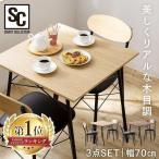 ダイニングテーブル 2人用 ダイニングテーブルセット リビングテーブル テーブル 木目調 2人掛け おしゃれ 木製 シンプル テーブル  STDSET-3