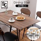 ダイニングテーブルセット 4人用 おしゃれ 幅110 北欧 テーブル 4人掛け 木製 シンプル  STDSET-5