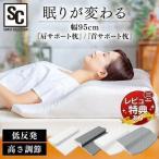 枕 肩こり 首こり まくら 低反発枕 首が痛い ストレートネック いびき防止 アイリスプラザ 肩サポート LRP-SS