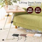 サイドテーブル おしゃれ 昇降式テーブル 昇降式デスク ローテーブル 木製 安い SKDT-690