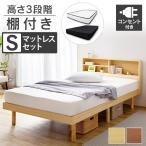 ベッド マットレス付き シングル すのこベッド シングルベッド ベッドフレーム ローベッド ベッドセット