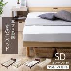 ベッド マットレス付き セミダブル すのこベッド セミダブルベッド ベッドフレーム ローベッド