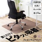 チェアマット おしゃれ 椅子 マット フローリング ADCP-90