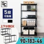 スチールラック スチール棚 業務用 ラック 収納棚 幅90 収納ラック 5段 おしゃれ メタルシェルフ STR-9001 アイリスプラザ