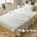 タオルケット セミダブル 夏 ひんやり 接触冷感 キルトケット Q-MAX0.5 パイルケット SD