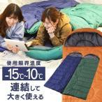 寝袋 冬用 コンパクト シュラフ  ALSF