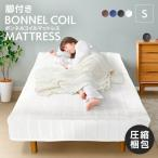 ベッド マットレス付き シングル すのこベッド シングルベッド ベッドフレーム スノコベッド 脚付きマットレス S ABTM-S