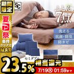 布団セット セミダブル 洗える 極厚 アイリスプラザ 厚め 7点セット セミダブル布団  SD PCFT7-SD