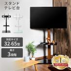 テレビ台 おしゃれ ハイタイプ 白 黒 茶 テレビスタンド 高さ調整 角度調整 壁寄せ テレビ会議 オフィス  テレビボード AVボード STV-660 アイリスプラザ