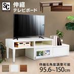 テレビ台 ローボード おしゃれ 白 収納 テレビボード 幅150 幅90 伸縮伸縮TV台 天然木脚タイプ ETVB-9015 (D) アイリスプラザ