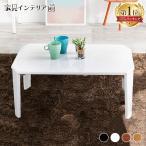 折りたたみテーブル ローテーブル センターテーブル リビングテーブル 折り畳み OCTK-75/OCTM-75
