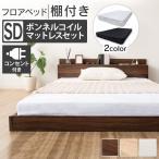 ベッド マットレス付き セミダブル マットレス付きベッド すのこベッド ベッド セミダブル ローベッド おしゃれ 北欧