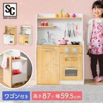 おままごと キッチン 木製 おままごとセット おもちゃキッチン おしゃれ かわいい 台所 ままごと ままごとキッチン ワゴン付きタイプ OMCK-870 (D)