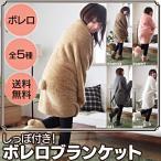 ショッピング着る毛布 特別価格 着る毛布 毛布 ブランケット しっぽ付き 毛布 あったか