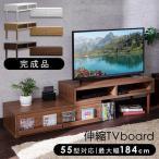 テレビ台 Flex 伸縮  おしゃれ コーナーテレビ台 テレビボード 北欧 ローボード 収納 モダン 幅105〜200cm