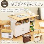 キッチンワゴン キャスター付き 木製 キッチン 収納 キッチンカウンター テーブル バタフライ 折りたたみ