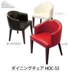 ダイニングチェア HOC-55 北欧 アンティーク レトロ イス 椅子 合皮 木製 アームチェア レザー ソファー 肘付き