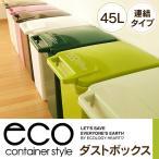 ゴミ箱 プラスチック 45L 角型 キッチン 屋外用 分別型 ワンハンドペール ふた付き 連結 CS2-45J RSD-310
