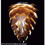 1灯ペンダントライトCONIA-mini Copper 02033-WH