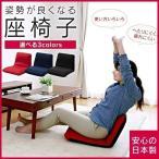 \TIME SALE/座椅子 座いす 日本製 和座椅子 高反発 リクライニング メッシュ コンパクト 腰痛 一人掛けソファ