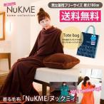 着る毛布 毛布 冬 暖かい ヌックミィ 2011 着る毛布 フリー トートバッグ付 (D)\在庫処分特価/