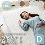 ひんやり 冷却 マット 敷パッド ダブル 夏物寝具 接触 冷感 涼感 レーヨンソフトパイル 涼感 敷きパット 夏用  クール 寝具 夏 速乾 さらさら 吸汗