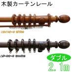 カーテンレール 木製 2.1m ダブルタイプ (代引不可)