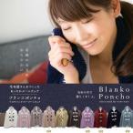ショッピングルームウェア \TIME SALE/着る毛布 ポンチョ ルームウェア マイクロミンクファー フリーサイズ
