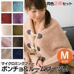 \TIME SALE/着る毛布 ルームブーツ 同色2点セットマイクロミンクファーポンチョ×ルームブーツM