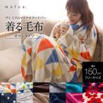 ショッピング着る毛布 \TIME SALE/着る毛布 mofua モフア ルームウェア ガウン フリーサイズ プレミアムマイクロファイバー 部屋着(B)