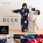 ショッピング着る毛布 着る毛布 ルームウエア あったか 子供用 ガウン ミニサイズ キッズ mofua モフア プレミアムマイクロファイバー(B)